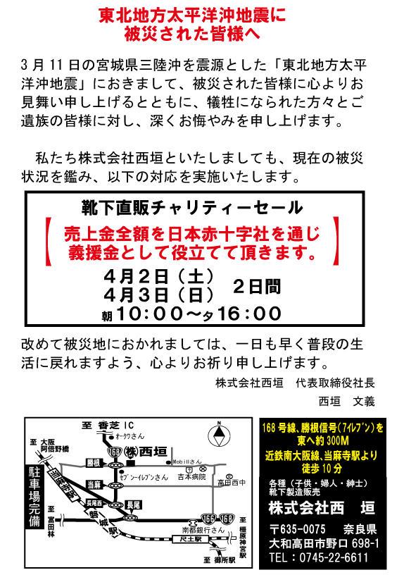 nisigaki1104.jpg