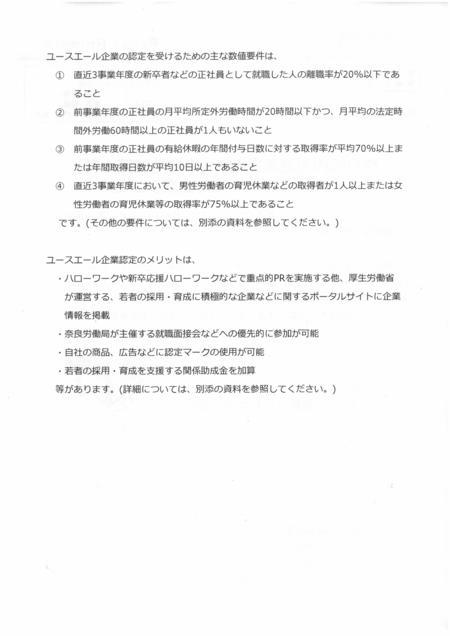 ユースエール_2.jpg