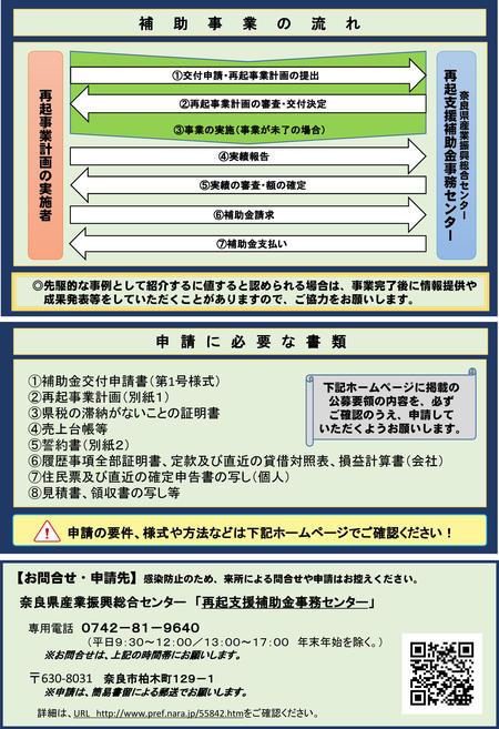 saiki-chirasi-2.jpg
