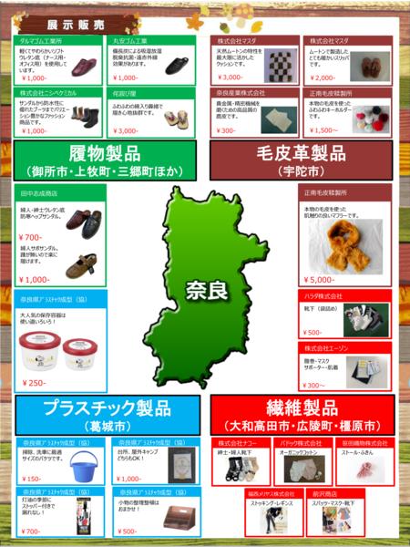 奈良県地場産品フェア(チラシ)2020-2.png