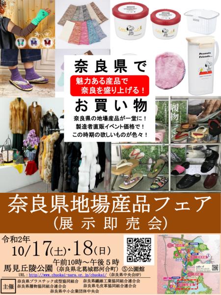 奈良県地場産品フェア(チラシ)2020-1.png