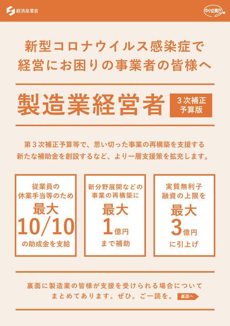 ④【製造業経営者向け】業種別支援策リーフレット-1.jpg