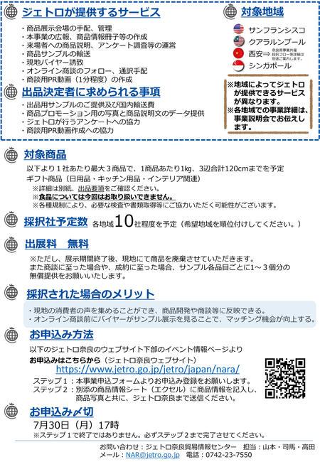 案内書(海外販路拡大プロジェクト)-2.jpg
