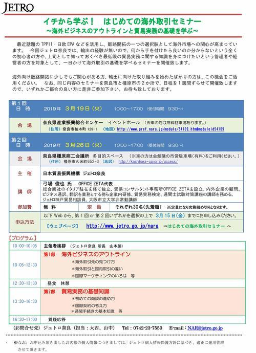 海外取引セミナー案内状案.jpg