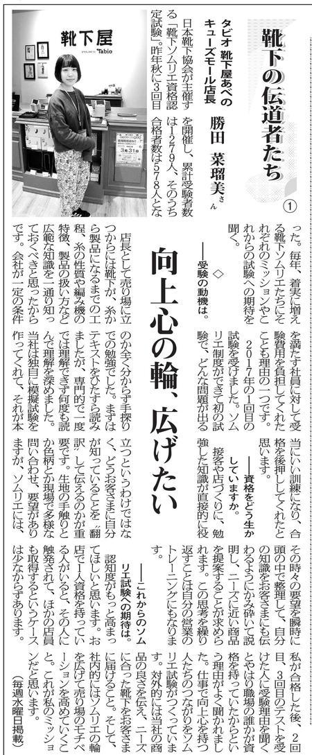 繊維ニュース_連載「靴下の伝道師たち」①_edited-1.jpg