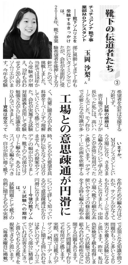 繊維ニュース_連載「靴下の伝道者たち」③.jpg