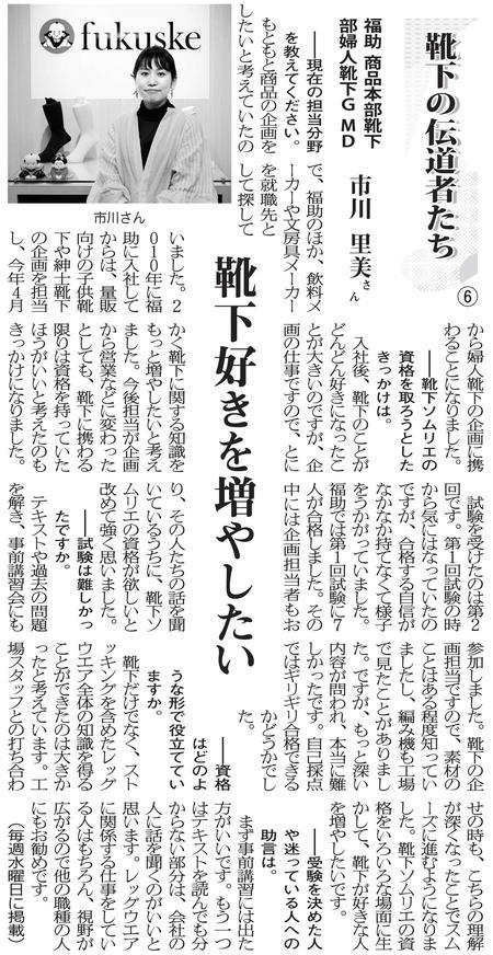 繊維ニュース_連載「靴下の伝道者たち」⑥.jpg