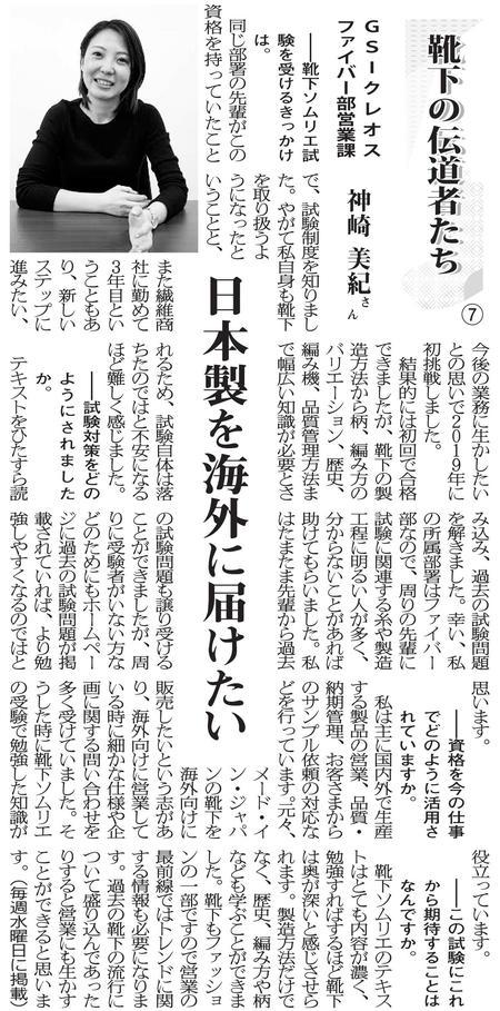 繊維ニュース_連載「靴下の伝道者たち」⑦.jpg