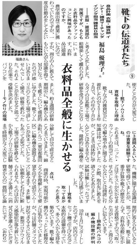 繊維ニュース_連載「靴下の伝道者たち」⑨.jpg